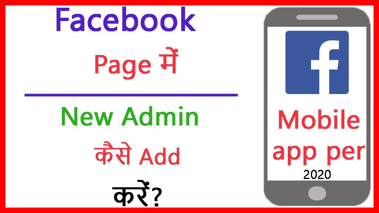 How to add more then one admin on Facebook Page 2020 ...