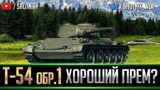 Т-54 обр.1 - ХОРОШИЙ ПРЕМИУМ ТАНК?