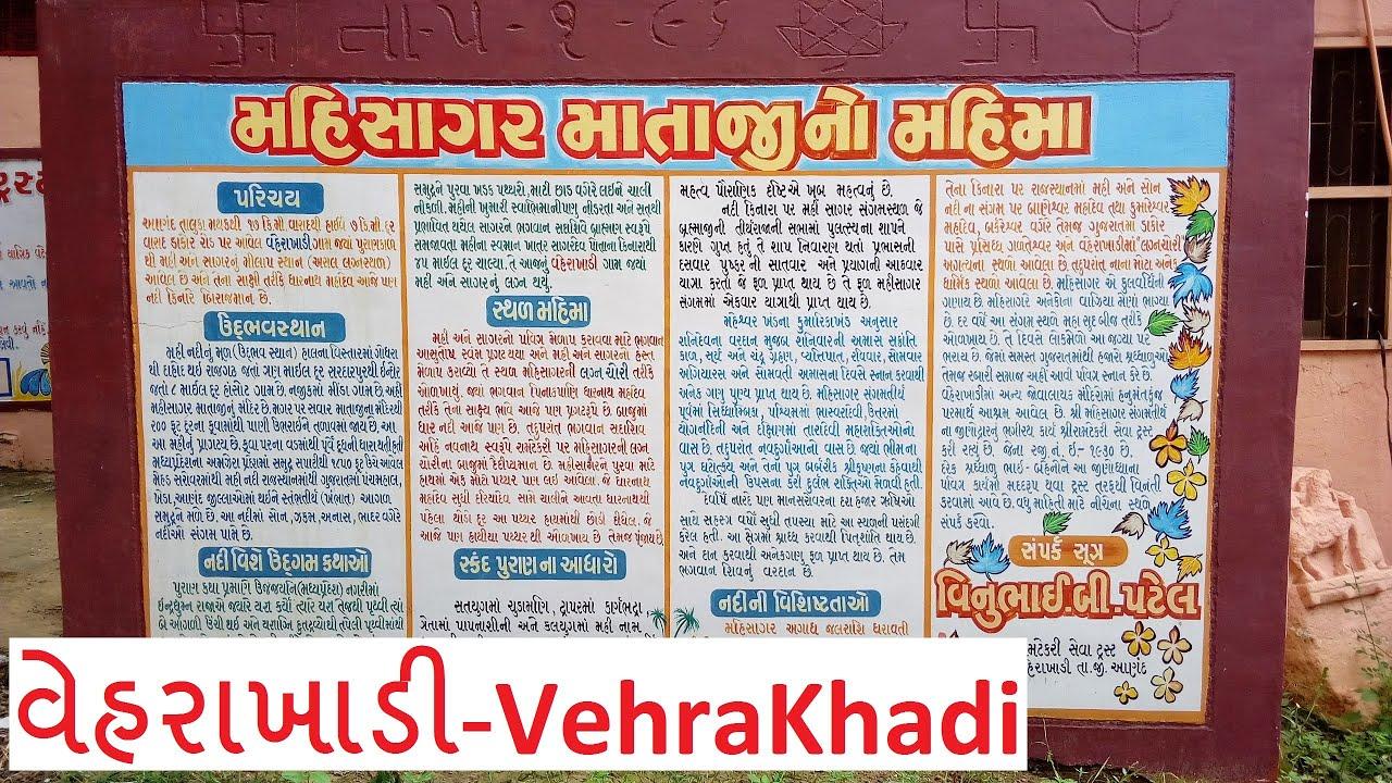 Mahisagar Mataji Mandir   વેહરાખાડી   Shri Ram Tekari   VehraKhadi   Near Vadodara - Anand   Vasad  