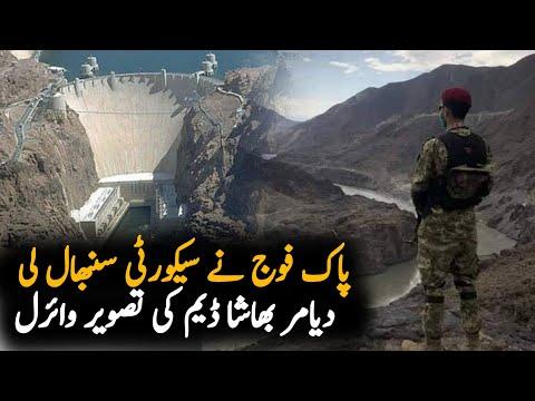Latest News Update on Diamer Bhasha Dam | Dams Construction in Pakistan