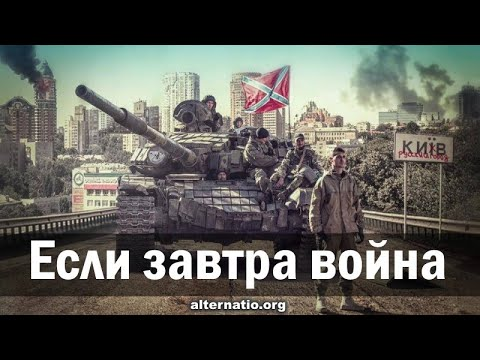 Андрей Ваджра Если завтра война 22042021  91