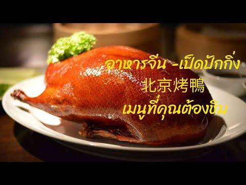 Thaiiptv : สวัสดีเมืองจีน 烤鸭  เป็ดย่าง