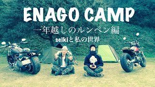 しまなみ海道ツーリングキャンプ!!