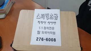 Who I am 전북대어학원 전주기초영어회화 직장인 성…