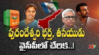 Purandeswari Son Hitesh Chenchuram To Join YCP ? | AP Politics | NTV