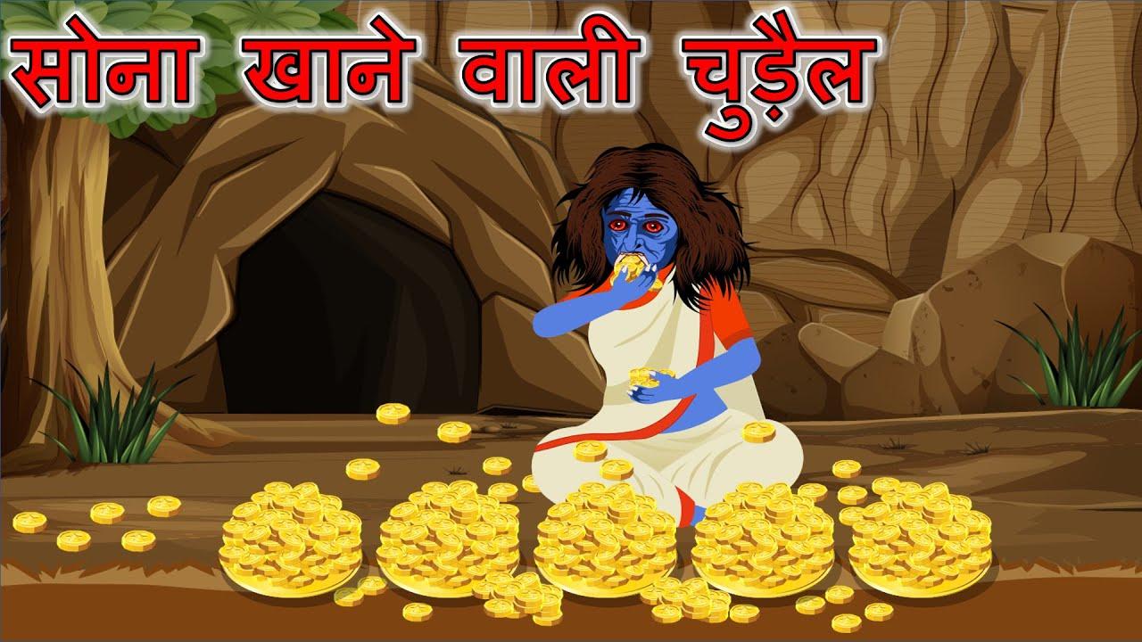 Gold Eating Chudail ( Sona Khane waali chudail ) | Hindi Stories | Horror Stories | Chudail Stories