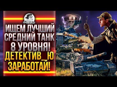 ИЩЕМ ЛУЧШИЙ СРЕДНИЙ ТАНК 8 УРОВНЯ! ДЕТЕКТИВ_Ю ЗАРАБОТАЙ!