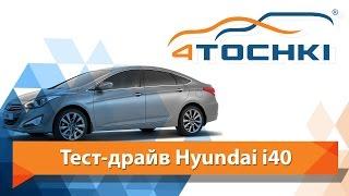 Тест-драйв Hyundai i40 - 4 точки. Шины и диски 4точки - Wheels & Tyres 4tochki