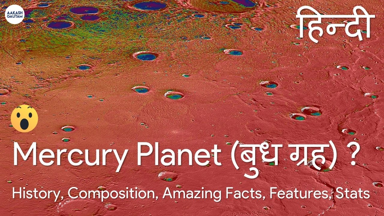 (In Hindi) Mercury Planet (बुध ग्रह) ? | History, Amazing Facts, Features,  Stats, Naming