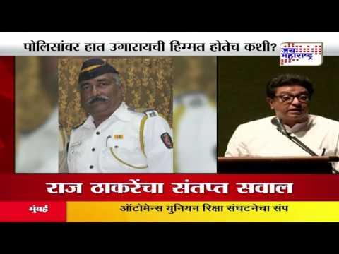 Raj Thackeray reaction on Traffic Cop Vilas Shinde Death