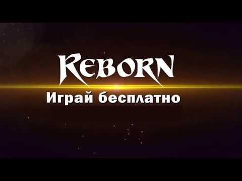 Обзор игры Reborn Online 2018
