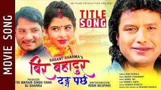 Bir Bahadur Danga Parchha Nepali Movie Title Song || BIR BAHADUR DANGA PARCHHA || Shital K.C.