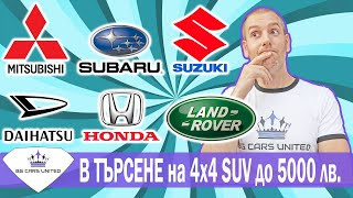 ПОКУПКА на 4x4 SUV до 5 000 лв. | BG CARS UNITED