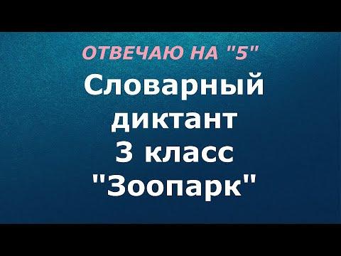 "Словарный диктант 3 класс ""Зоопарк"""