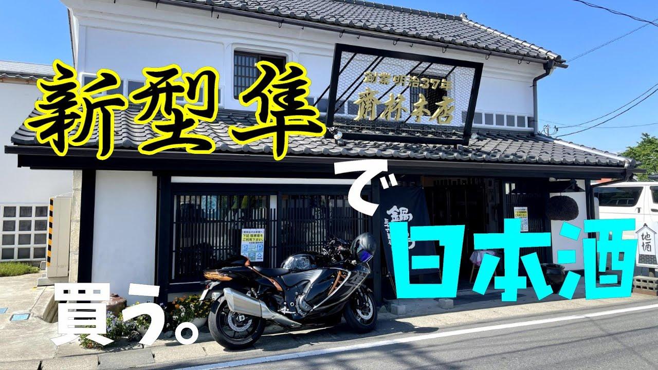 新型隼で日本酒仕入れに行く。