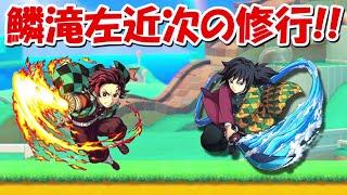 【マリオメーカー2】鬼滅の刃、竈門炭治郎の修行コースがヤバすぎる!!