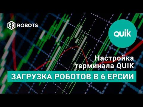 биржевые роботы для терминала Quik
