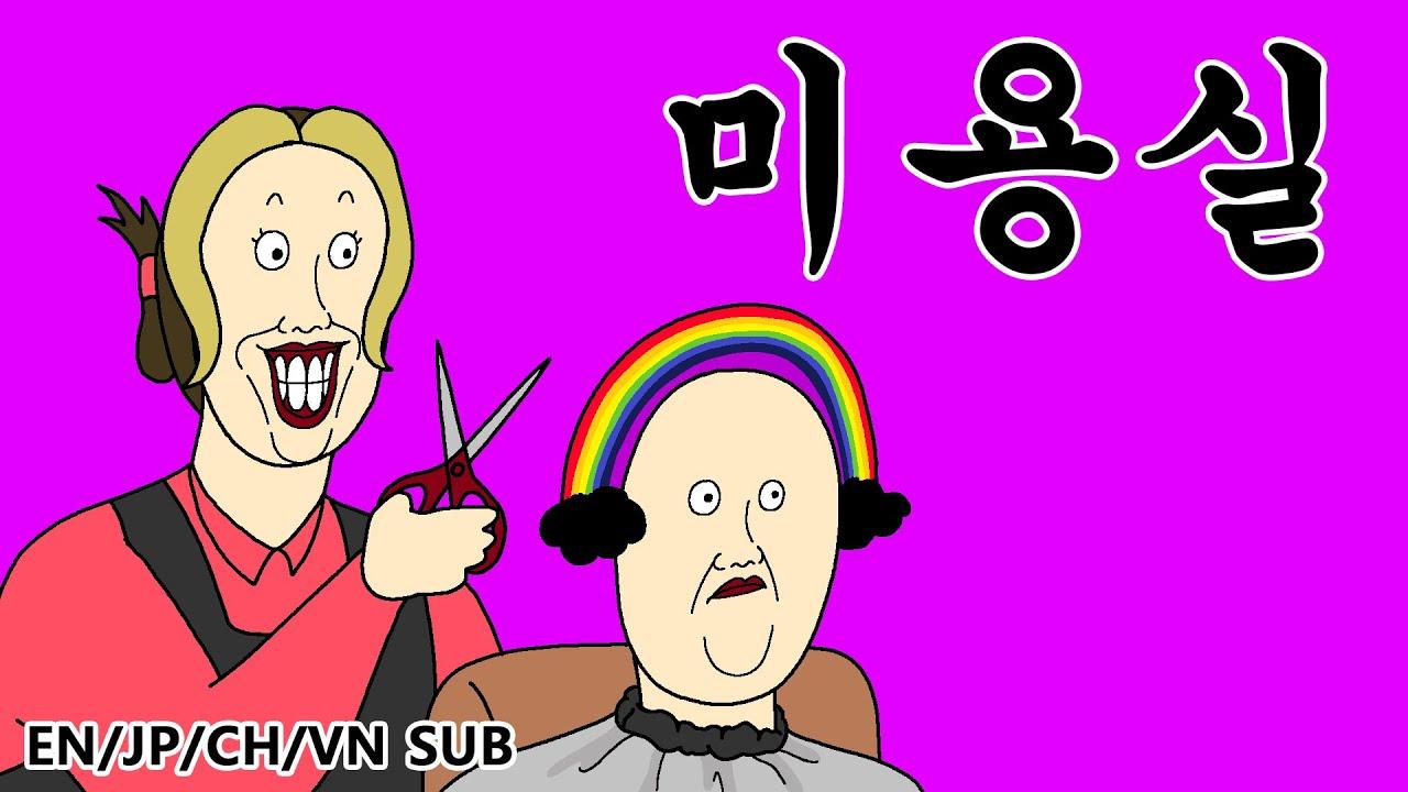 [짤툰 오리지널] 미용실