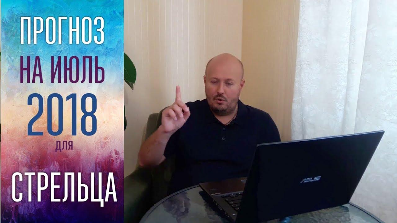 СТРЕЛЕЦ — ГОРОСКОП на ИЮЛЬ 2018 года от Максима Маярчука
