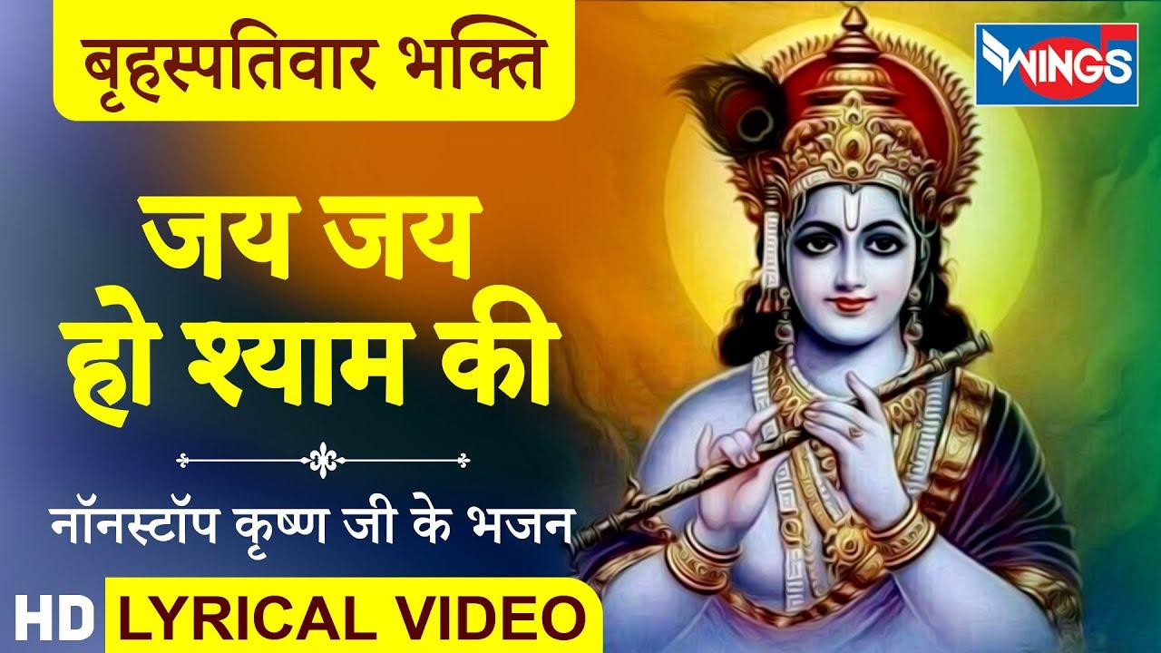 Jai Jai Ho Shyam Ki : जय जय हो श्याम की : कृष्णा के मधुर भजन : Beautiful Krishna Bhajan