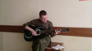 Бумбокс Вахтерам Cover на гитаре