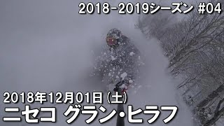 スノー2018-2019シーズン4日目@ニセコ グラン・ヒラフ】 今シーズンは...