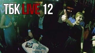 ТБК Live №12. БМ.
