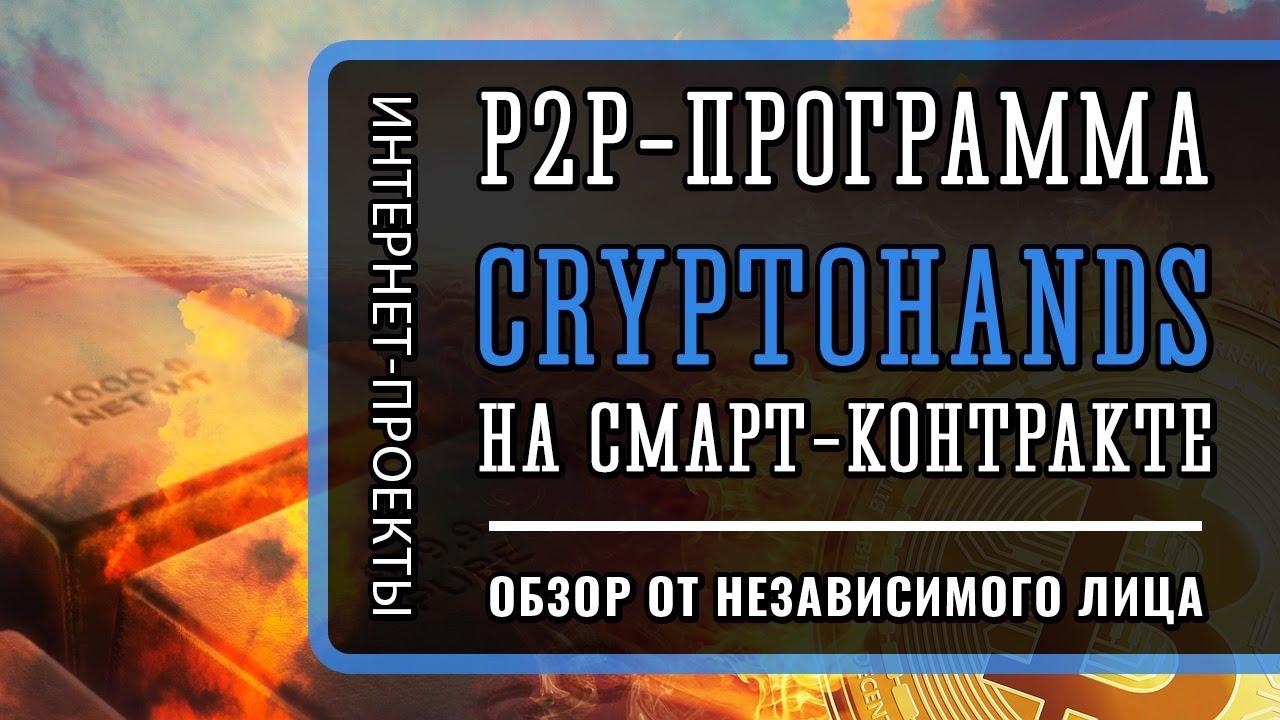CRYPTOHANDS - Программа на смарт-контракте Ethereum - Обзор от независимого лица