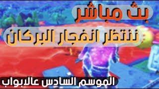 FORTNITE - بث جديد السيزون السادس وقصة الحدت بي يصير ولا لا ؟ ارحبووو
