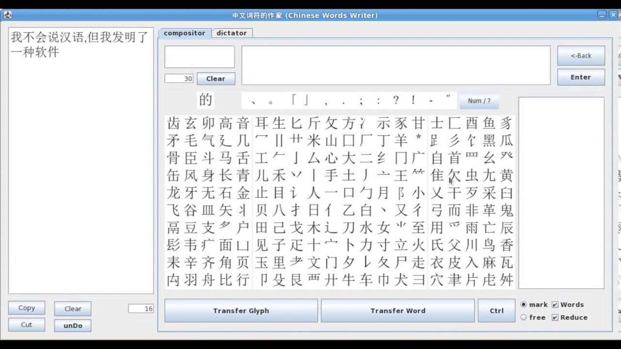 chinese word writing