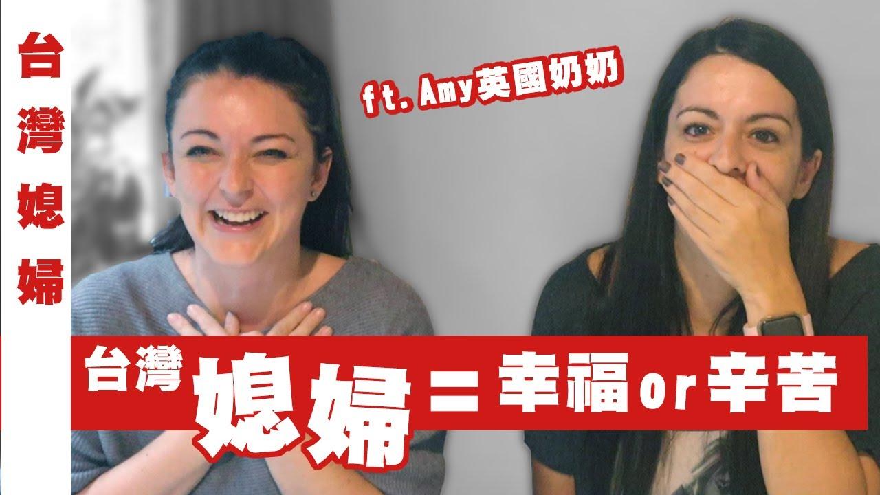 當台灣媳婦是辛苦或幸福!?公婆媳婦的關係好不好? ft.@Amy英國奶奶 🤗Taiwan Talk