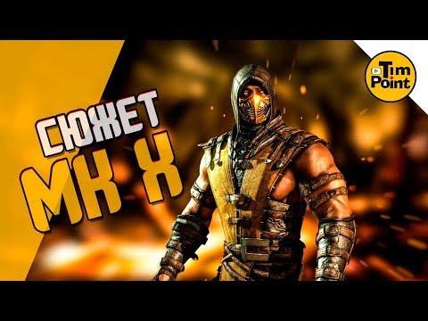 #2 Стрим Файтинг МК Х ● Прохождение Сюжета ● Mortal Kombat X