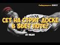 Разбор раздач №123, Сет на стрит доске в 3бет поте. Школа покера Smart-Poker.ru