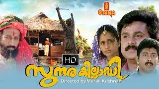 Sundarakilladi Malayalam Full Movie | Dileep | Shalini | Comedy Movie