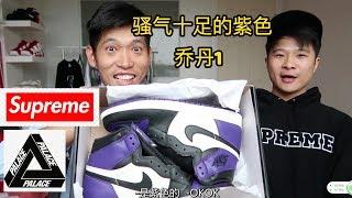潮气十足紫色Nike Jordan 1购买推荐!supreme palace nike offwhite