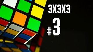 3x3x3 Rubik Küp Çözümü Son Katman (PART 3)