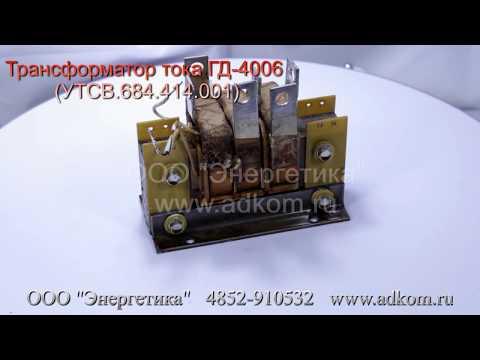 Трансформатор тока для ГД-4006 (УТСВ.684.414.001) - видео