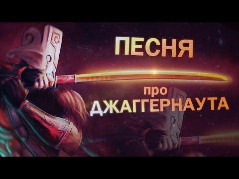 видео: dota 2 - Песня про Джаггернаута