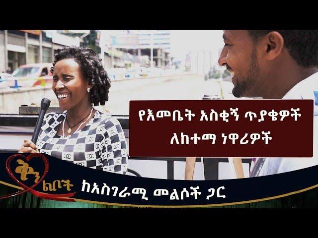 Ethiopia: Qin Leboch (ቅን ልቦች)   በጣም አስቂኝ የእመቤት ጥያቄዎች ለከተሜዎች