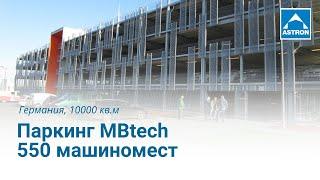 Строительство паркинга за 17 недель.(Многоуровневый паркинг в конструкциях Astron. За 17 недель - построено здание площадью 13 200 м2. Размеры здания..., 2016-07-14T13:39:26.000Z)