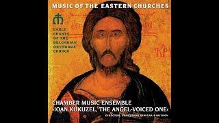 Early Chants of the Bulgarian Orthodox Church