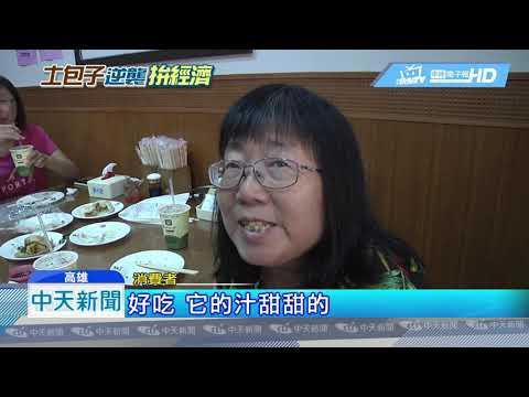 20190222中天新聞 高雄包子大賽熱度蔓延! 業者搶要報名