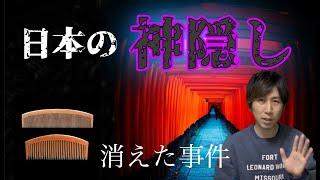 日本の神隠しについて!