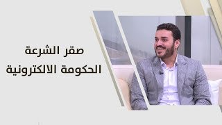 صقر الشرعة - الحكومة الالكترونية