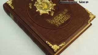 Сувенирная книга