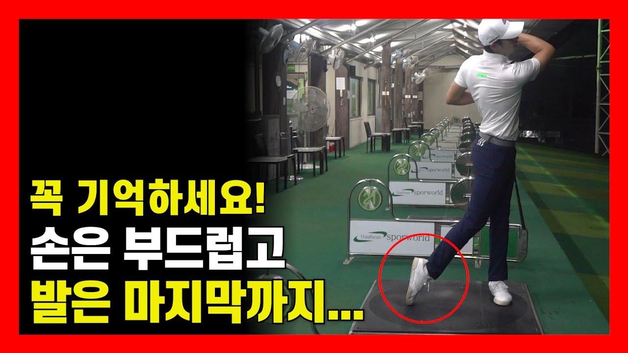 골프공이 고무줄처럼 탄성있게 뻗어 나가는 방법, 무조건 외우고 연습장에서 테스트 해보세요!