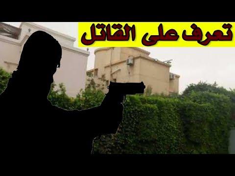 الطب الشرعي يكشف عن مرتكب مذبحة فيلا الرحاب .. مفاجأة من العيار الثقيل thumbnail