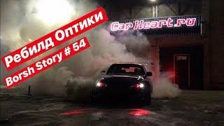 Ребилд оптики на Субе by CarHeart.Ru