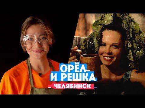 Миногарова и Горбань в Челябинске // Орёл и Решка. Россия