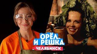 Фото Миногарова и Горбань в Челябинске  Орёл и Решка. Россия